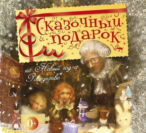 Сказочный подарок на Новый год и Рождество — Сборник