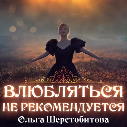 Влюбляться не рекомендуется — Шерстобитова Ольга