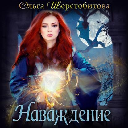 Сказочный мир - Наваждение — Шерстобитова Ольга
