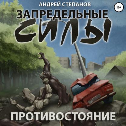 Запредельные силы 1, Противостояние — Степанов Андрей