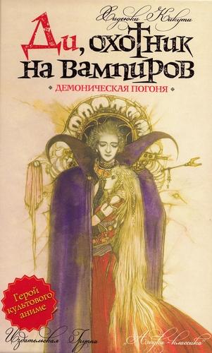 Ди, охотник на вампиров 3, Демоническая погоня — Хидеюки Кикути