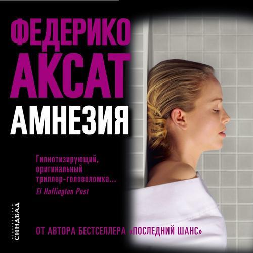 Амнезия — Аксат Федерико