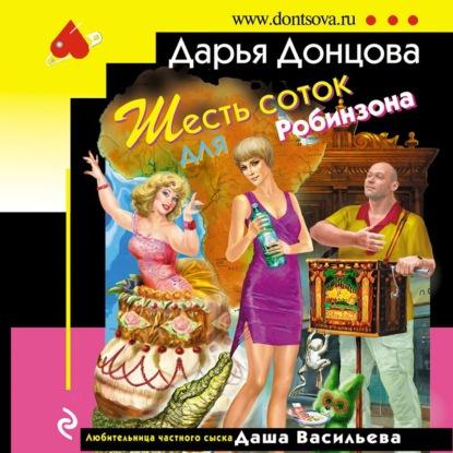 Любительница частного сыска Даша Васильева 43, Шесть соток для Робинзона — Донцова Дарья