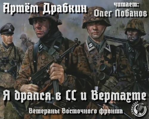 Я дрался в СС и Вермахте. Ветераны Восточного фронта — Драбкин Артём