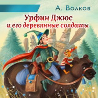 Волшебник Изумрудного города Урфин Джюс и его деревянные солдаты — Волков Александр