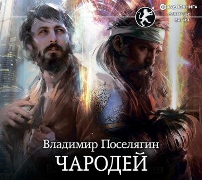 Аудиокнига «Поселягин Владимир — Чародей, Книга 1». Цикл «Чародей», том 1
