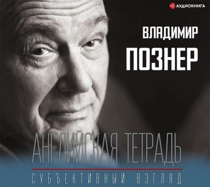 Аудиокнига «Познер Владимир — Английская тетрадь. Субъективный взгляд»