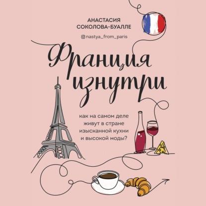 Франция изнутри. Как на самом деле живут в стране изысканной кухни и высокой моды? — Соколова-Буалле Анастасия