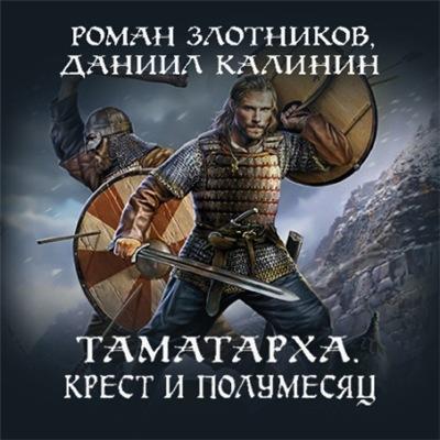 Таматарха 3, Крест и Полумесяц — Злотников Роман, Калинин Даниил