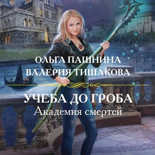 Академия смертей 1, Учеба до гроба — Пашнина Ольга, Тишакова Валерия