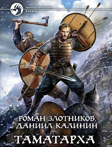 Таматарха. Книги 1-3 — Злотников Роман, Калинин Даниил