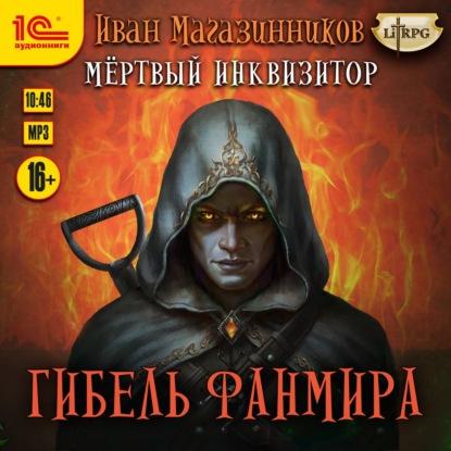 Мертвый Инквизитор 5, Гибель Фанмира — Магазинников Иван