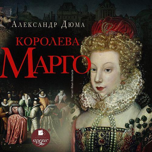 Трилогия о Генрихе Наваррском 01, Королева Марго — Дюма Александр