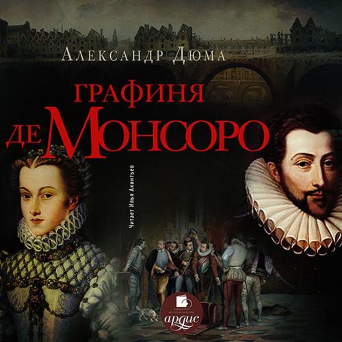 Трилогия о Генрихе Наваррском 02, Графиня де Монсоро — Дюма Александр