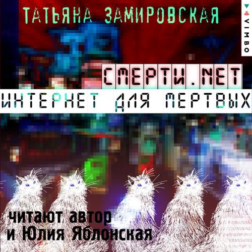 Смерти.net. Интернет для мертвых — Замировская Татьяна