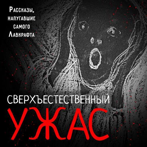 Все оттенки ужаса 06, Сверхъестественный ужас — Сборник