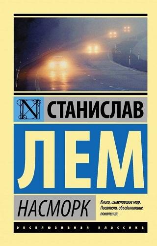 Насморк — Лем Станислав