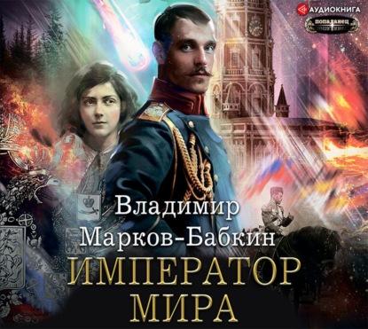 Новый Михаил 4; Император мира — Марков-Бабкин Владимир
