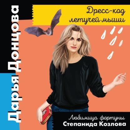 Любимица фортуны Степанида Козлова 16, Дресс-код летучей мыши — Донцова Дарья