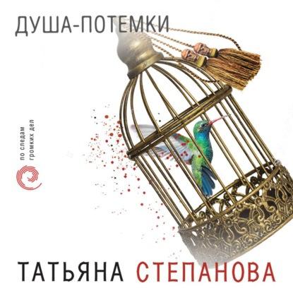Душа-потемки — Степанова Татьяна