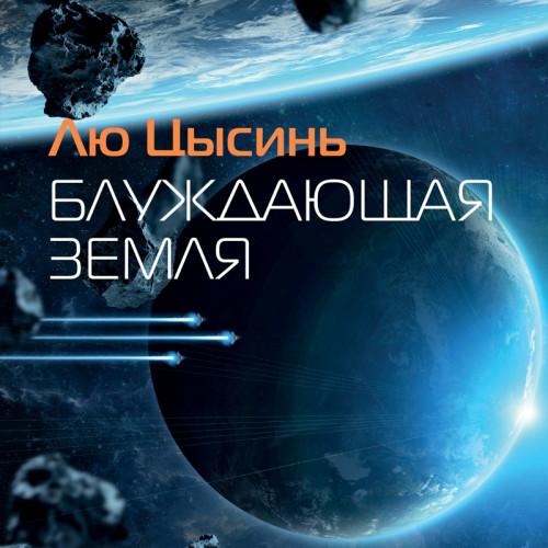 Блуждающая Земля (сборник) — Цысинь Лю