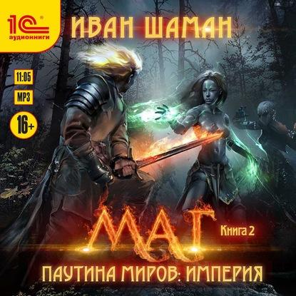 Маг — Шаман Иван