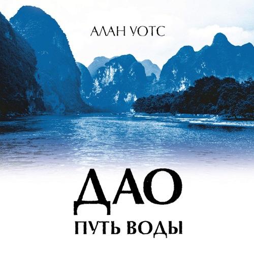 Дао - путь воды — Уотс Алан