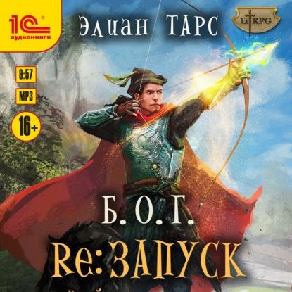 Б.О.Г. 02, Re:Запуск — Тарс Элиан