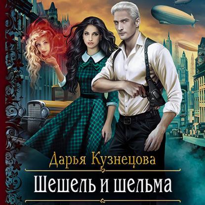 Трёхцветный мир 2, Шешель и шельма — Кузнецова Дарья