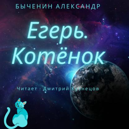 Егерь 3, Котёнок — Быченин Александр