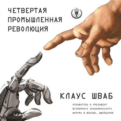 Четвертая промышленная революция — Шваб Клаус