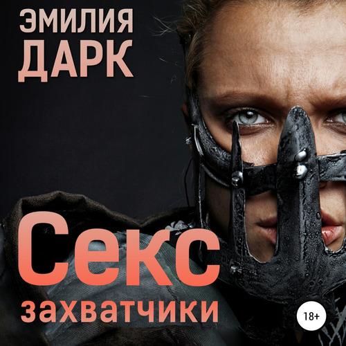 Секс-захватчики — Эмилия Дарк