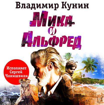 Мика и Альфред — Кунин Владимир
