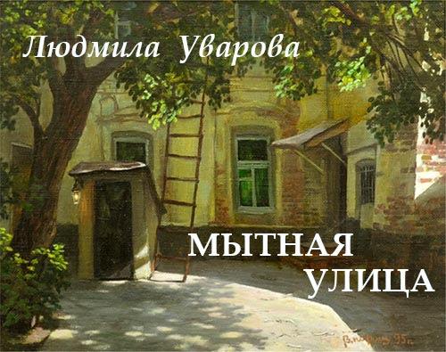 Мытная улица — Уварова Людмила
