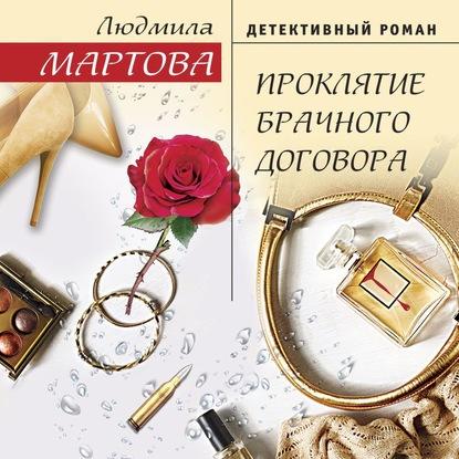 Желание женщины - Проклятие брачного договора — Мартова Людмила