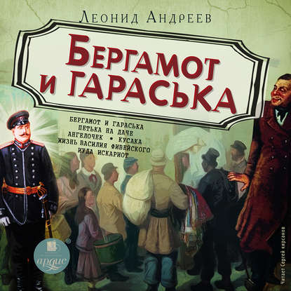 Баргамот и Гараська — Андреев Леонид