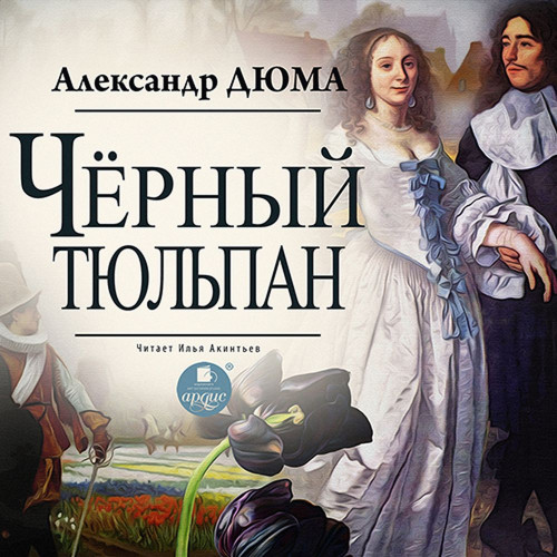 Черный тюльпан — Дюма Александр