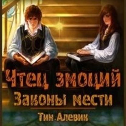 Чтец эмоций 1, Законы мести — Алевик Тин (Николай Степанов)