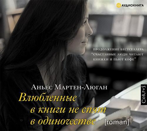 Диана 02, Влюбленные в книги не спят в одиночестве — Мартен-Люган Аньес