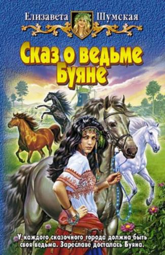 Сказ о ведьме Буяне — Шумская Елизавета