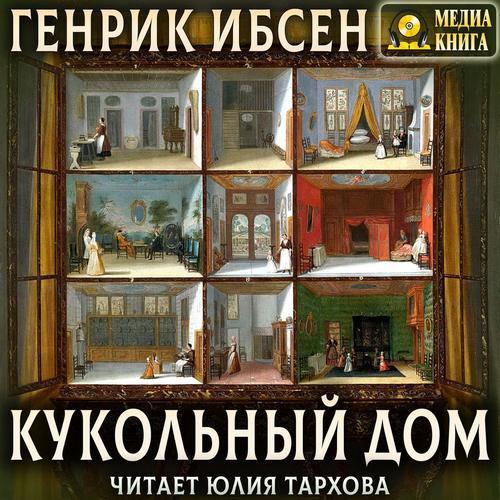 Кукольный дом — Ибсен Генрик Юхан
