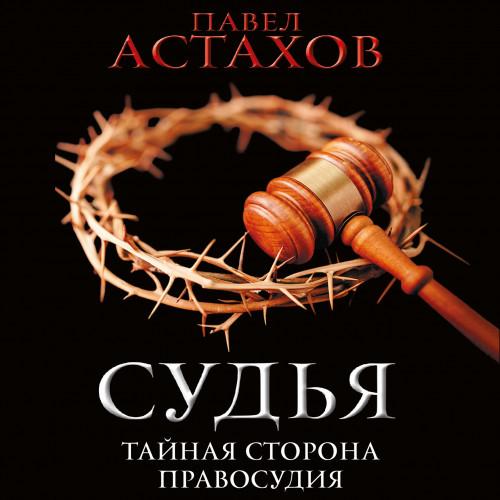 Адвокат Артем Павлов 12, Судья. Тайная сторона правосудия — Астахов Павел