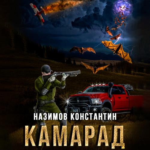 Аудиокнига «Назимов Константин — Камарад»
