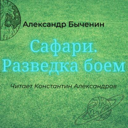 Аудиокнига «Быченин Александр — Сафари 1, Разведка боем». Цикл «Сафари», том 1