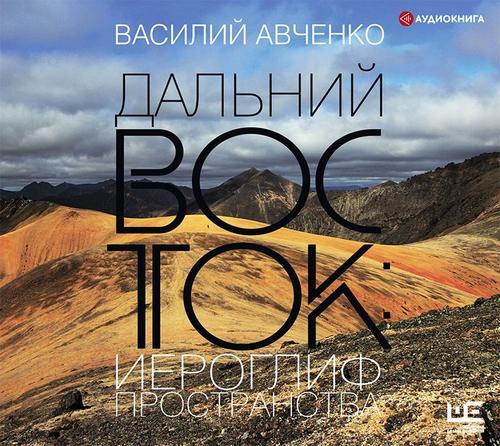 Аудиокнига «Авченко Василий — Дальний Восток: иероглиф пространства. Уроки географии и демографии»