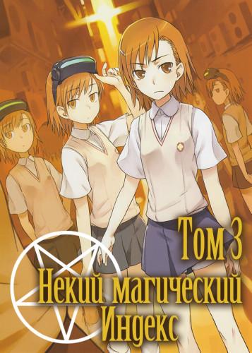 Некий магический Индекс. Старый Завет. Том 3 / Индекс волшебства / Toaru Majutsu no Index — Камати Кадзума