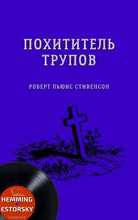 Похититель трупов — Стивенсон Роберт Льюис