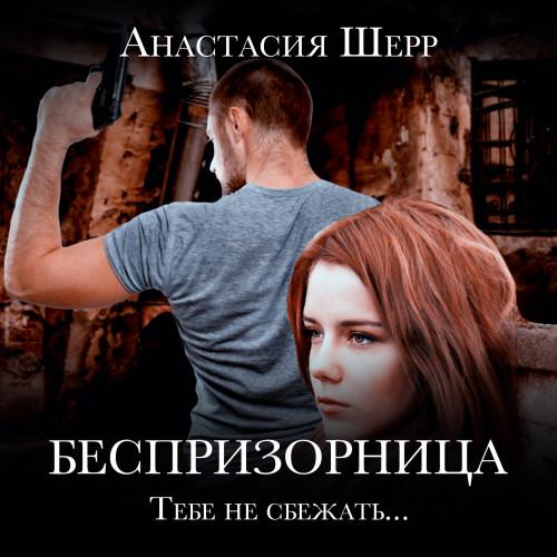 Беспризорница — Шерр Анастасия
