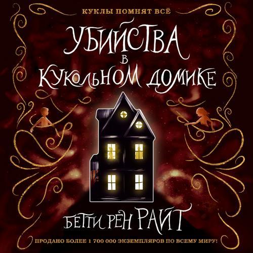 Дом теней 01, Убийства в кукольном домике — Райт Бетти
