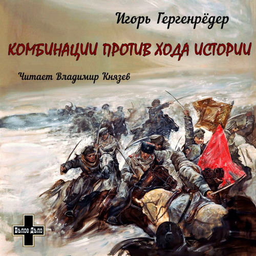 Комбинации против Хода Истории. Сборник повестей — Гергенрёдер Игорь
